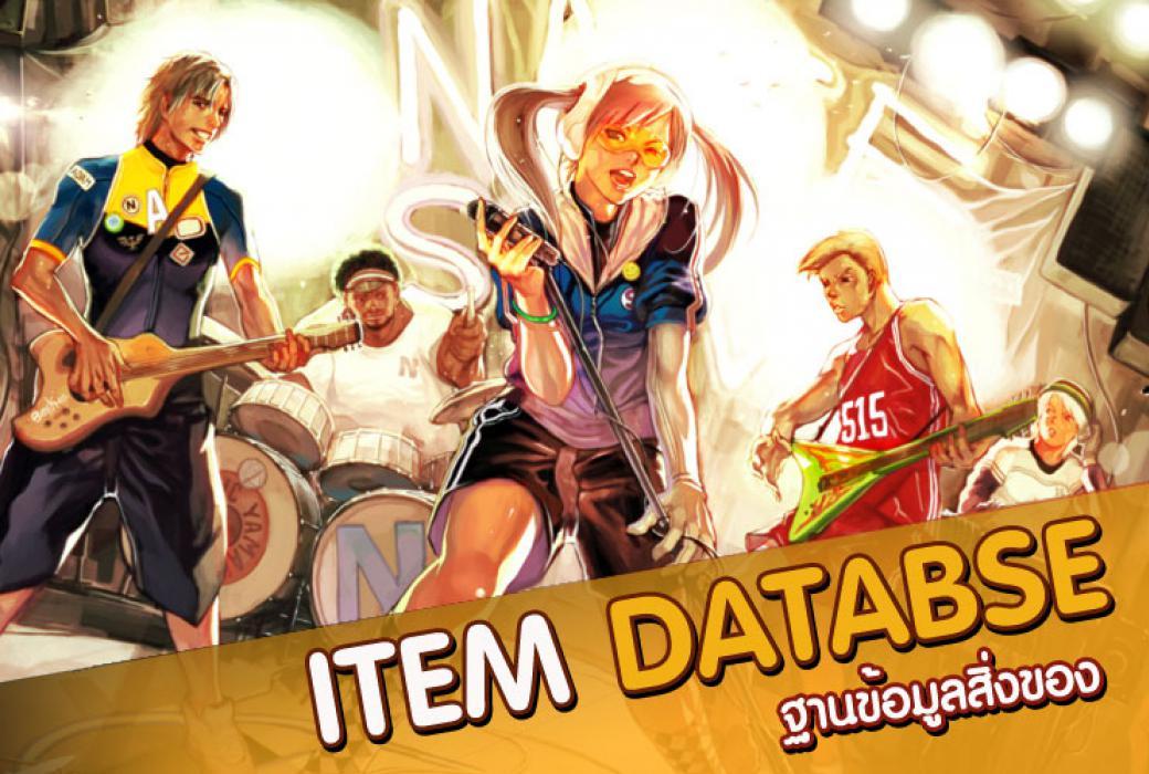 ฐานข้อมูลสิ่งของ ( Item DB )