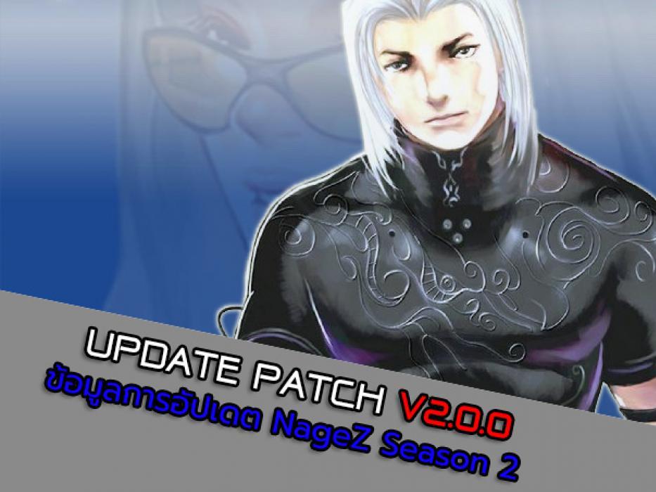 NageZ Season 2 Patch V2.0.0 มีอะไรบ้าง