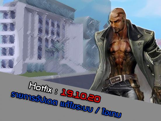 HOTFIX : 19.10.20