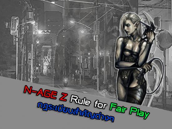 กฏการระเบียบและข้อตกลงก่อนเล่นเกมส์
